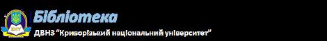 """Бібліотека ДВНЗ """"Криворізький національний університет"""""""