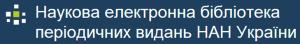 Наукова електронна бібліотека