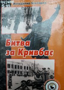 Бухтияров