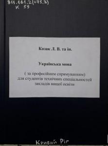 Козак Українська мова