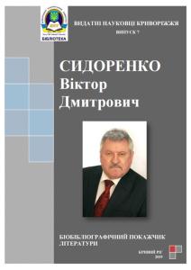 ОБ Сидоренко