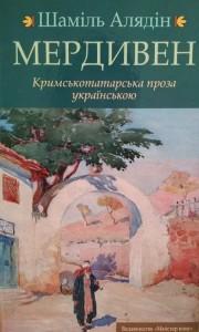 Шаміль Алядін