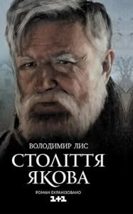 lis-volodimir-stolittya-yakova