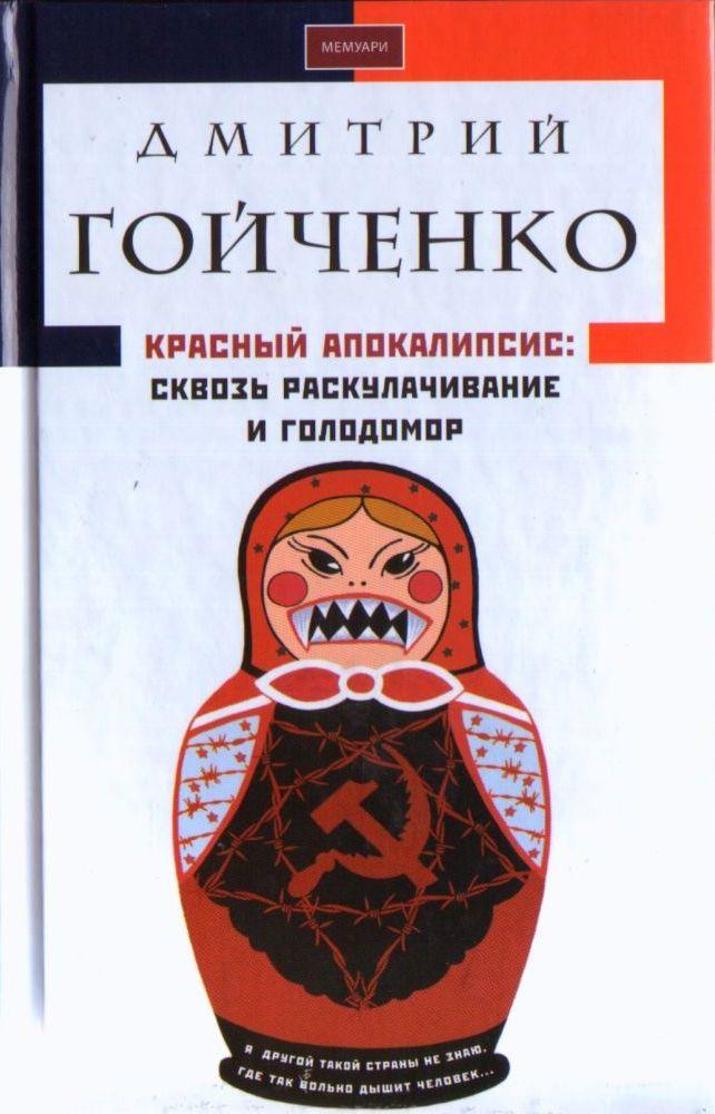 гойченко