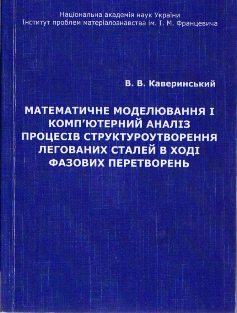 коверинський