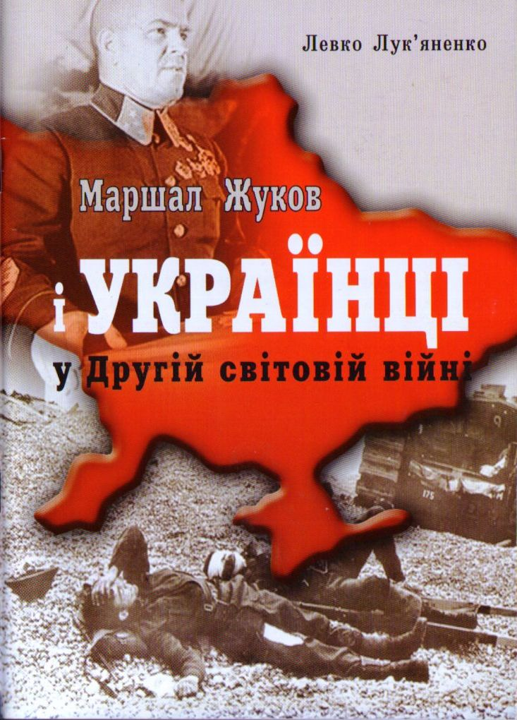 лук'яненко