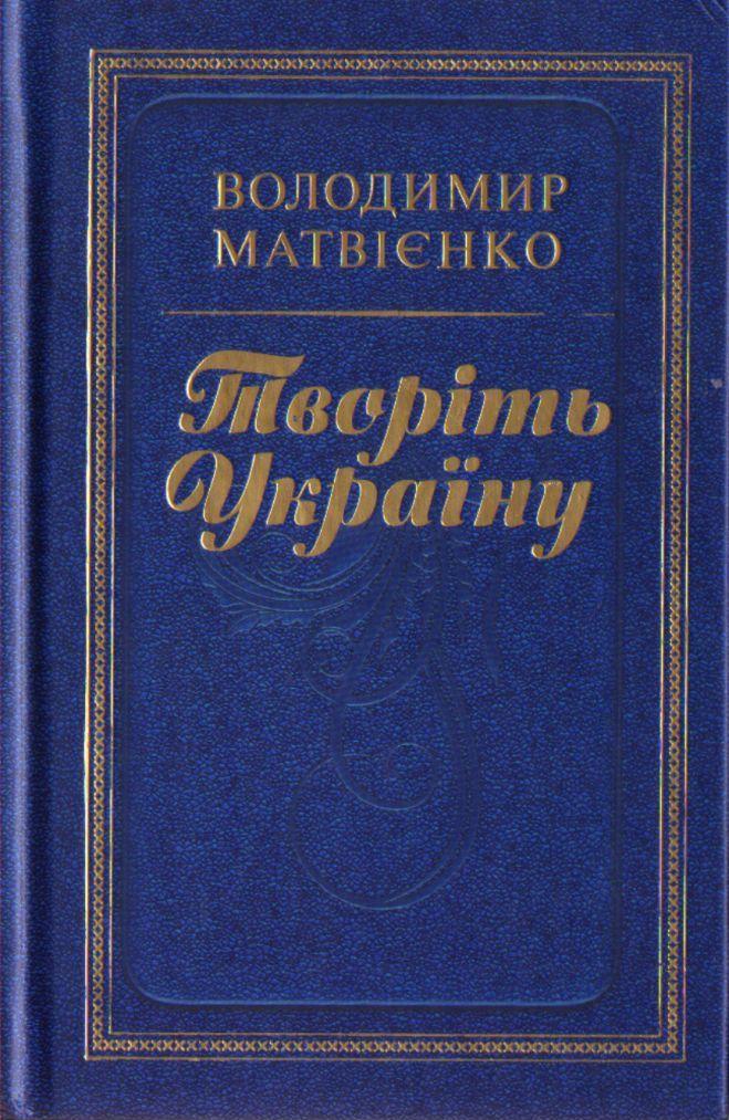 матвієнко