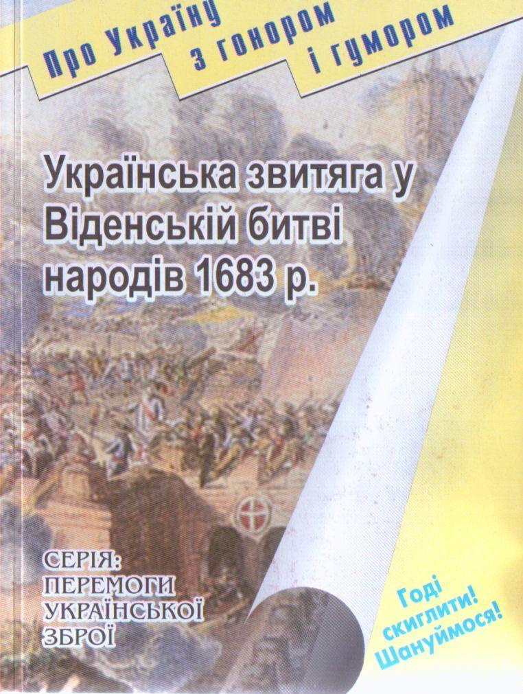 українська звитяга