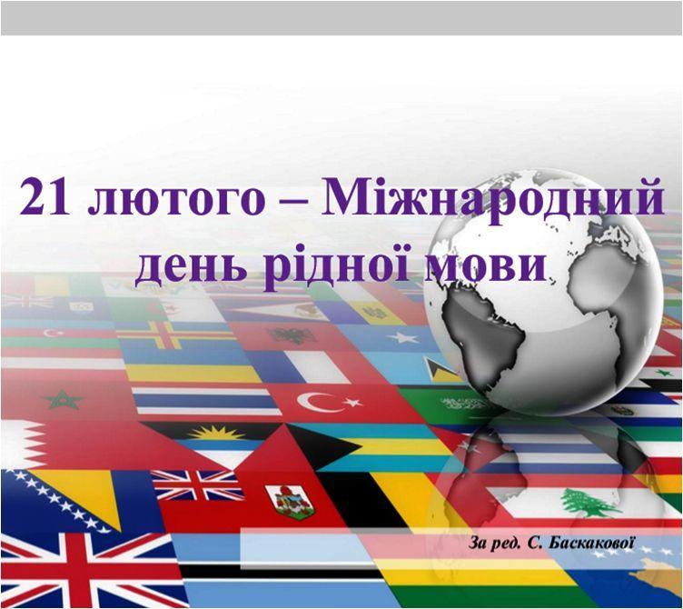 Міжнародний день