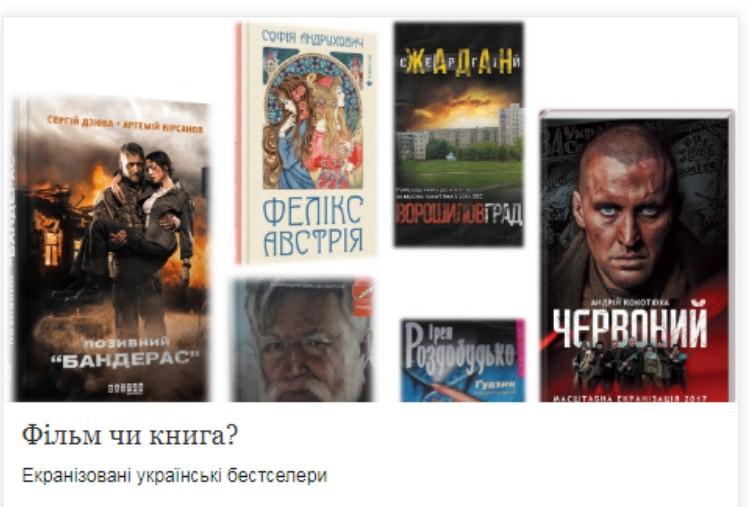 Фільм чи книга